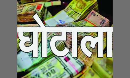 Mnrega, Scam, Legal, Action, IAC, Officer, Corruption, RTI, CM Window