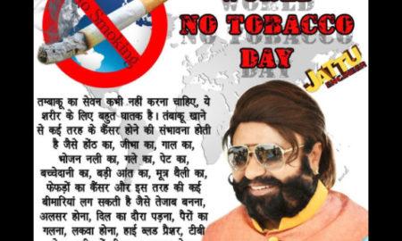 Gurmeet Ram Rahim, Dera Sacha Sauda, World No Tobacco Day, Awareness