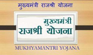 Bhamashah Card, Necessary, Rajshree Scheme, Daughters, Rajasthan