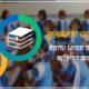 Benefits, Rajshri Yojana, Application, State Government, Rajasthan