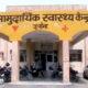 Community, Health Center, Female Doctor, Worrisome, Haryana