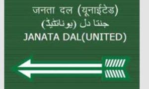 Janata Dal, Battle, Self Esteem, BJP