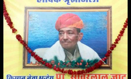 Death, Sanwar Lal Jat, Hospital, BJP, Rajasthan