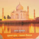 Taj Mahal, Included, UP, Heritage Calendar, Narendra Modi, Yogi Adityanath