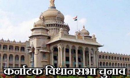 Congress, BJP, Karnataka, Assembly Elections, Claims Ruling Party, Majority
