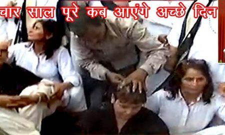BJP, FourYear, Fury, Chandigarh, CongressParty, BaldHair, Topnews