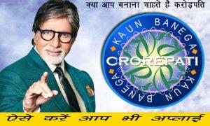 HowApply, KBCQuiz, Amitabh Bachan, Live Show, Millions, Entertainment