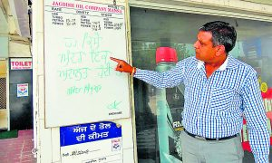 Petrol Pump, Education, Oil, Punjab