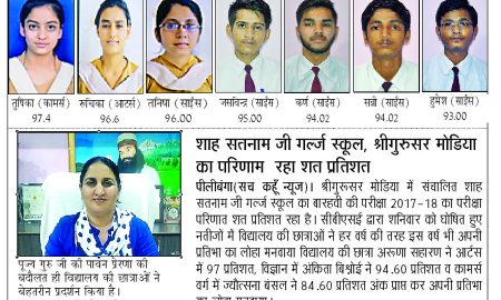 Shah, Satnam, Girls, School, Topper, Hatrick, cbse, result, topnews