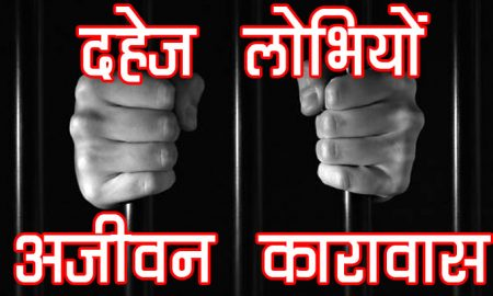 Dowry, Murder, CaseL, Life, Imprisonment,  Husband,