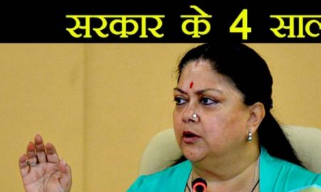 BJP Four Year, Reach, Public, Completion, Four Years, Centra Government