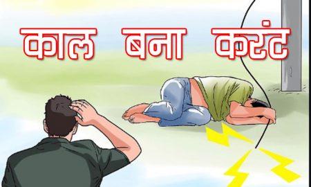 Electricity, Shock, Grief, Workers Die