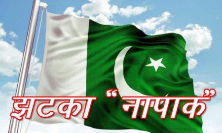 Shock, Pakistan's, fame
