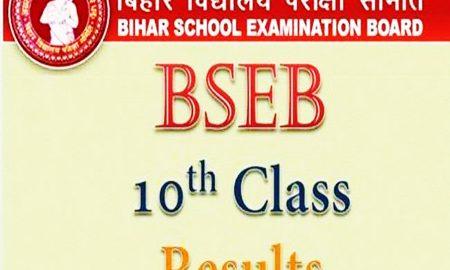 Bihar Board: Matric Result Will, Declared, Evening.
