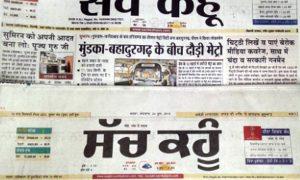 Everyone, Sweet, Sach Kahoon, Haryana