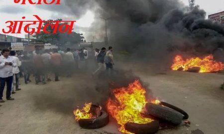 Maratha, Movement,Mumbai, Closed, Sabotage, Thane