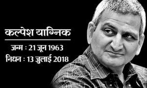 Dainik Bhaskars Group Editor kalpesh Yagnik Dies