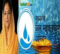 CM Water Swavalamban Scheme