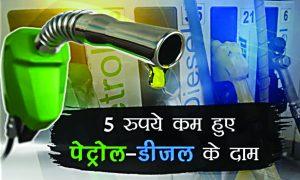 Petrol, Diesel, Five, Rupees, Cheaper