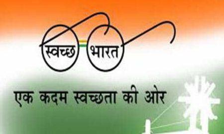 Award, Cleanliness, Swachh Bharat Abhiyan, Dera Sacha Sauda, Haryana