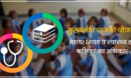 Benefits, Rajshri Yojana, Application, State Government, Rajasthan