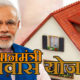 PM Housing Scheme, Application Free, Fraud, Government, Haryana