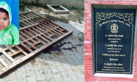 Child, Death, Gate, Injured, Punjab