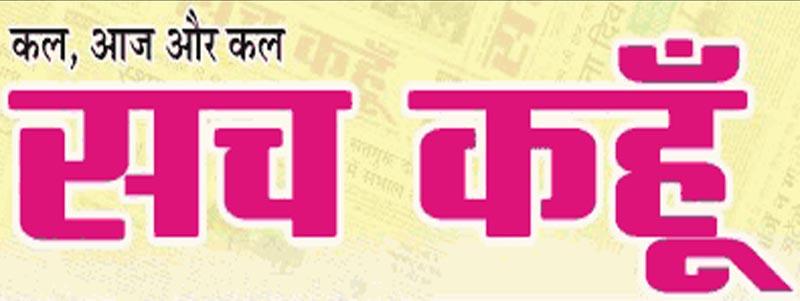 Sach Kahoon, Symbol, Serenity, Fraternity, Haryana