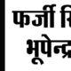 bhupender Gora, Fake, Relative