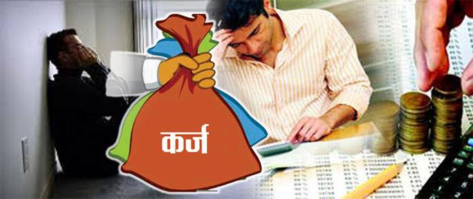 #Losing #Life #Debt