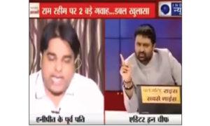 Vishwas Gupta, Liar, Dera Sacha Sauda, False Allegation