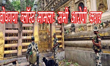 Bodhgaya, Serial, Bomb, Blast, AllAccused, Convicted