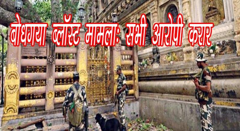 Bodhgaya, Serial, Bomb, Blast, AllAccused, Convicted