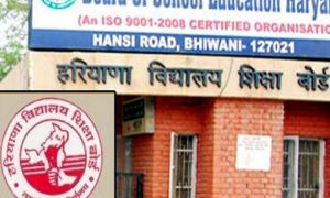 Examination, Result, Haryana School Board