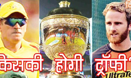 IPL-11, Final,  Chennai, Hedrabad, KaneWilliamso, MS Dhoni, Caption Cool, sports