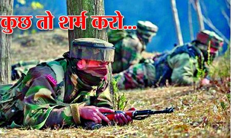 Jammu, Attack, Pakistan, Army, Small, Child Die,