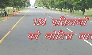 Illegal, Establishments, Kanopur, Highway, Notice