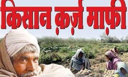 Punjab's, 71 Thousand Farmers, Debts, Rs. 14 Billion, Punjab