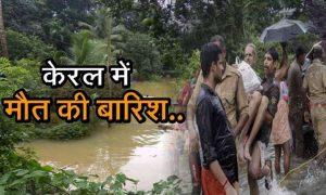 Alert, Rain, Landslides, Hit Kerala, 26 Killed