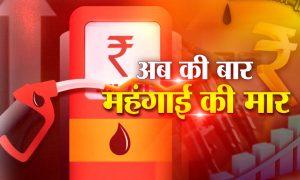 Petrol, Diesel, Price, Increased, Today