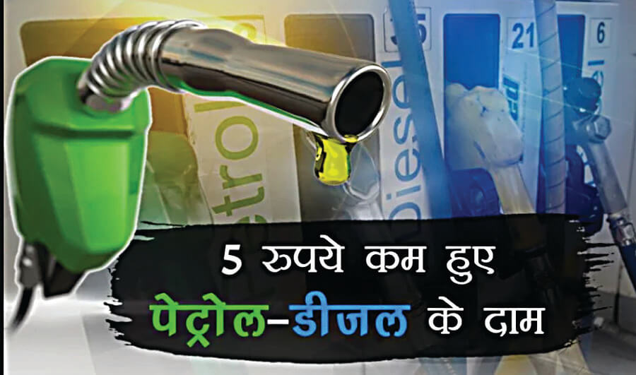 Petrol, Diesel, Five, Rupees, Cheaper