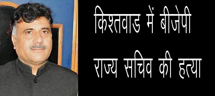 BJP, State, Secretary, Anil Parihar, Killed