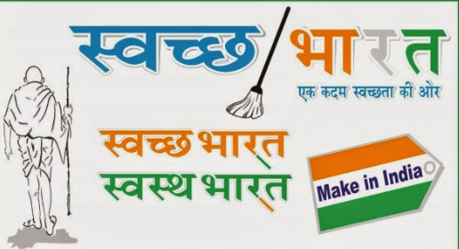 Clean India Mission Campaign