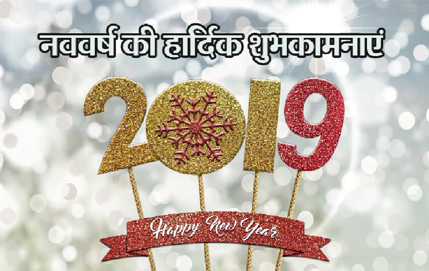 Welcome new year with new charm and new resolution