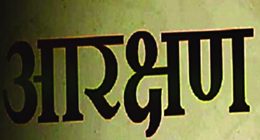 Economic, Reservation, Gujarat, Starts, Today