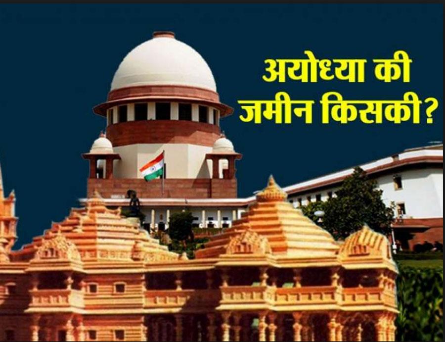 Ayodhya, Ram, Janmabhoomi, Controversy