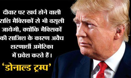 Donald, Trump