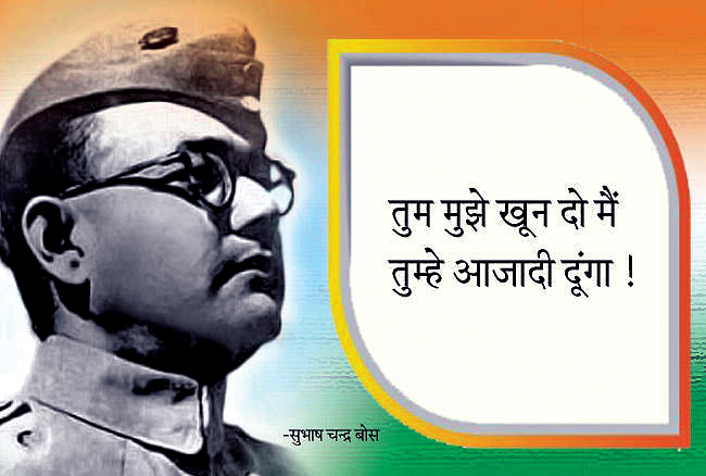 Great Mother of Mother India: Subhash Chandra Bose