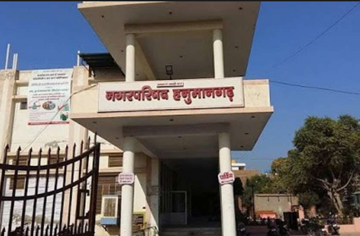 Hanumangarh Nagar Parishad