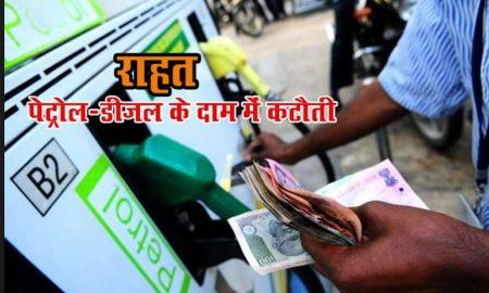 Cheap, Petrol, Diesel